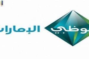 تردد قناة أبو ظبي الإمارات علي النايل سات 2018