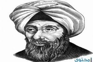خواطر وكلمات ابن الهيثم الشهيرة