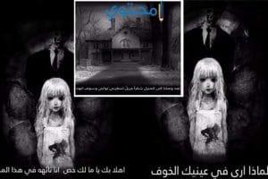 ماهي لعبة مريم التي أرعبت السعوديين وتفاصيل التحميل
