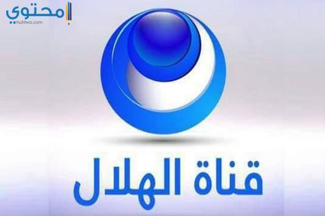 أحدث تردد قناة الهلال الجديد Alhilal Sport