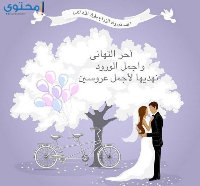 مباركات زواج اسلامية