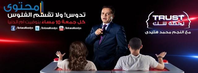 برامج روتانا مصرية