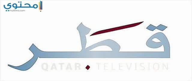 تردد قناة قطر علي النايل سات