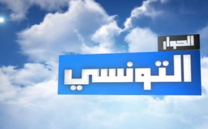 قناة الحوار التونسي