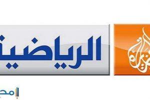 تردد قناة الجزيرة الرياضية بي ان 2018 المفتوحة
