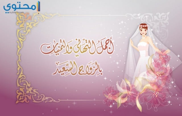 اجمل تهاني الزواج