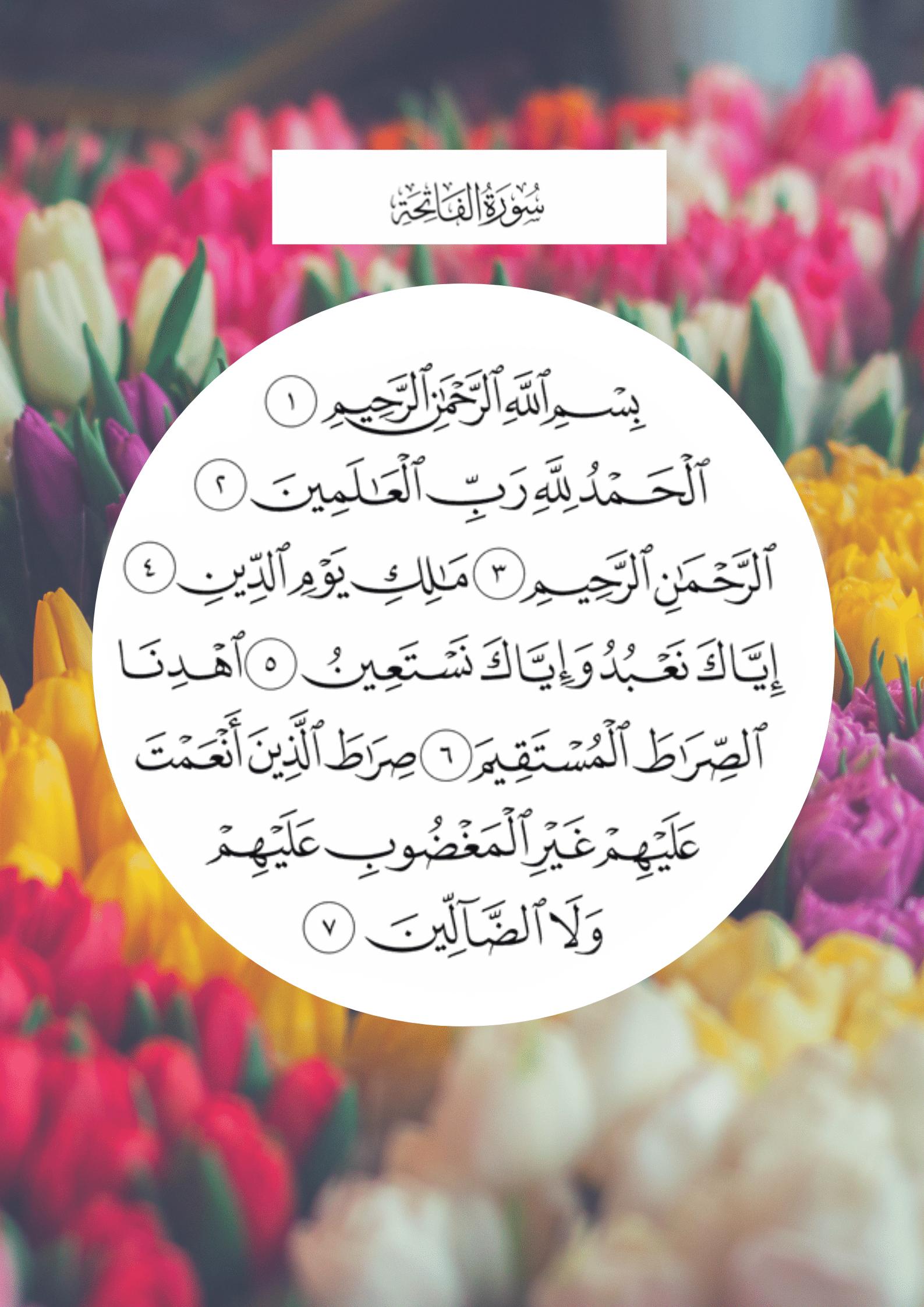 عجائب سورة الفاتحة