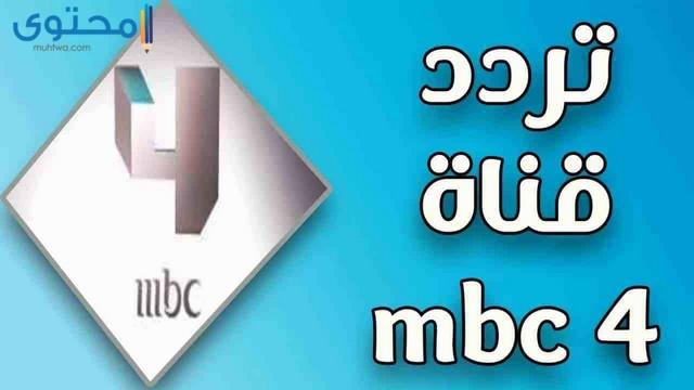 تردد قناة mbc 4 الجديد 2019