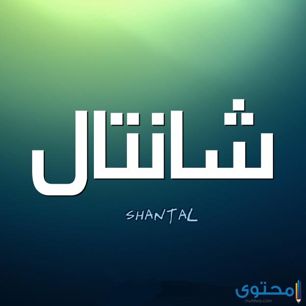 معنى اسم شانتال