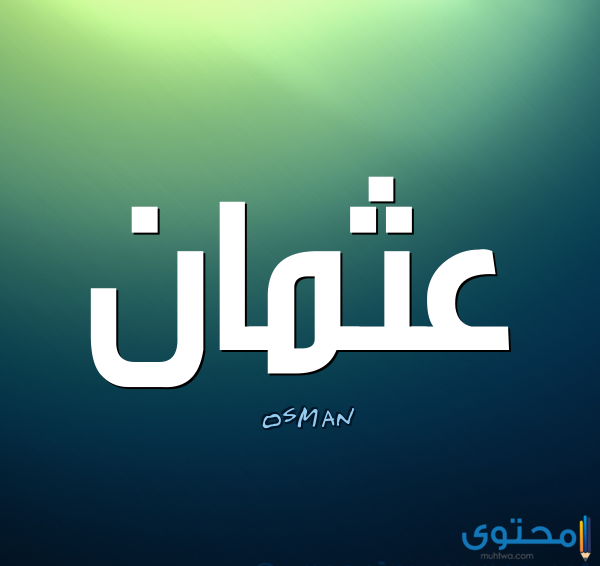 معنى اسم عثمان