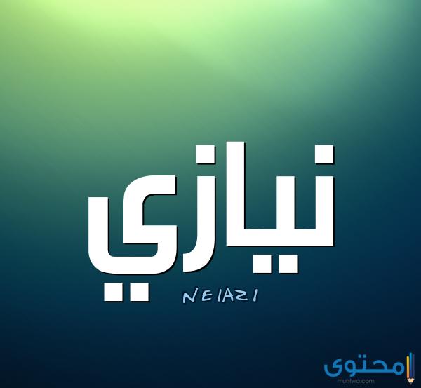 معنى اسم نيازي
