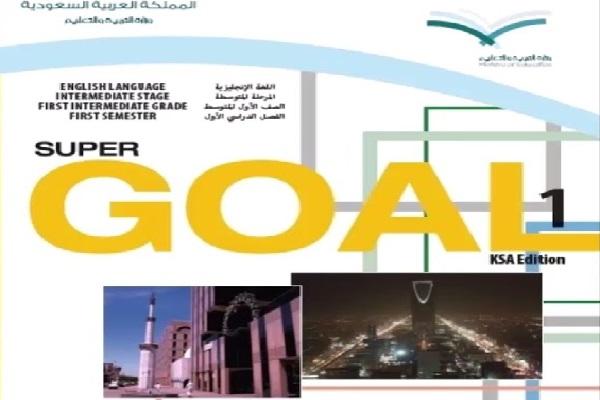 حل كتاب الإنجليزي أول متوسط ف1 1443 super goal - موقع محتوى