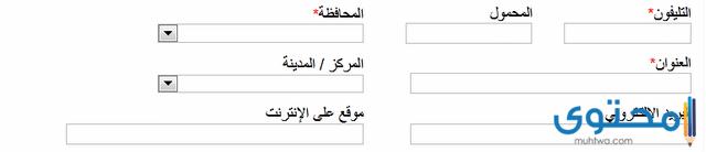 طريقة تقديم شكوي لرئاسة الوزراء المصرية 2022 - موقع محتوى