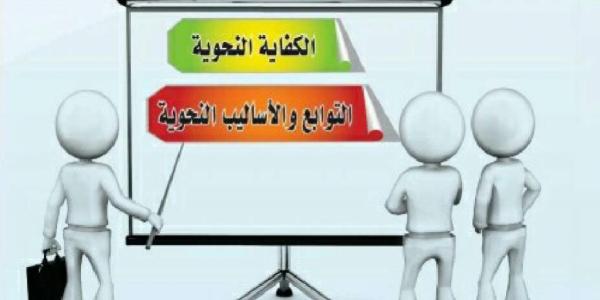 حل كتاب الكفايات اللغوية 3