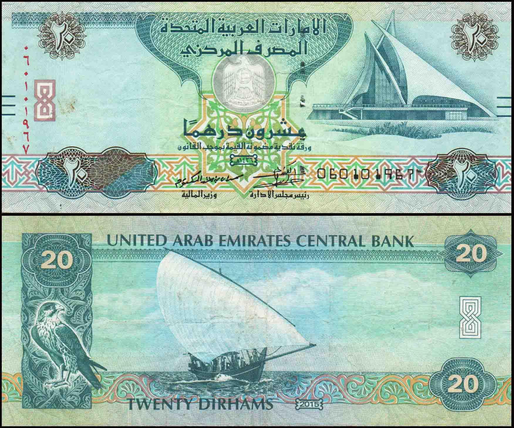 20 درهم إماراتي
