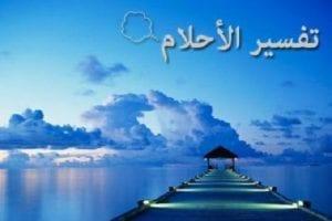 تفسير حلم رؤيه يوم الجمعه بالمنام