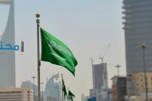 تفسير رؤية السفر للسعودية فى المنام