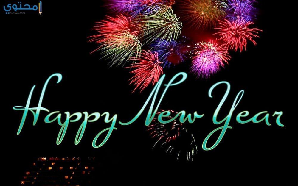 تهنئة بمناسبة العام الجديد