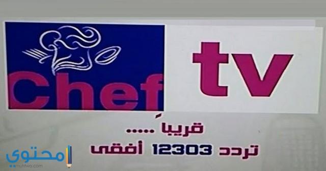 تردد قناة chef tv الجديد