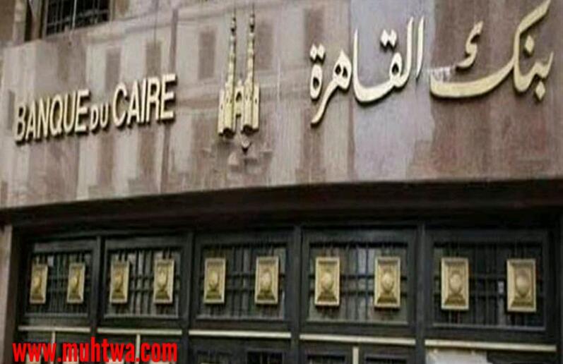 مواعيد عمل بنك القاهرة واهم فروعه موقع محتوى