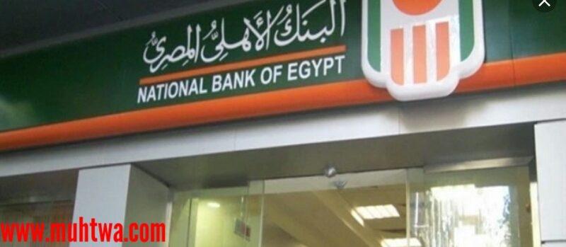 مواعيد عمل البنك الاهلى المصرى وايام الاجازة