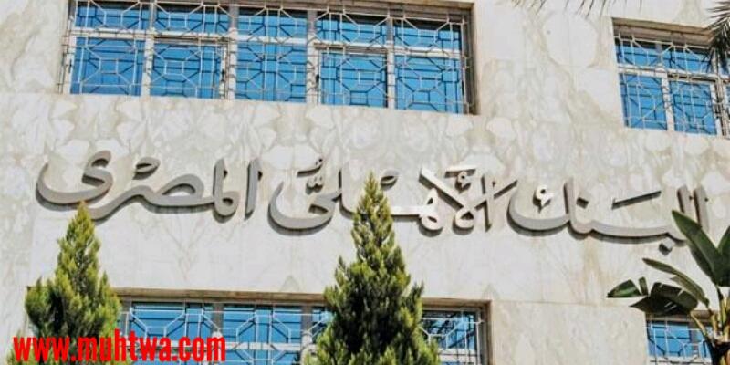مواعيد عمل البنك الاهلى المصرى وايام الاجازة موقع محتوى