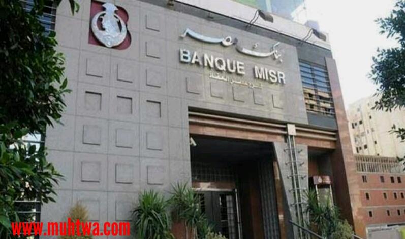 توقيت عمل بنك مصر واهم الفروع للبنك موقع محتوى
