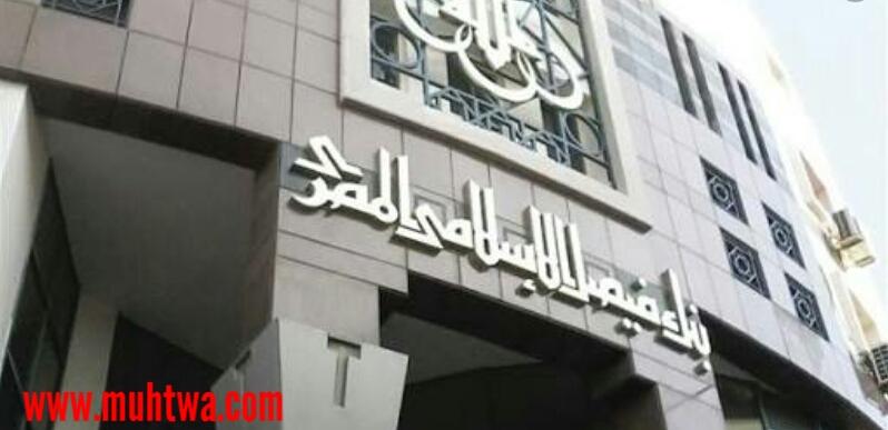 مواعيد عمل بنك فيصل الاسلامى فى مصر موقع محتوى