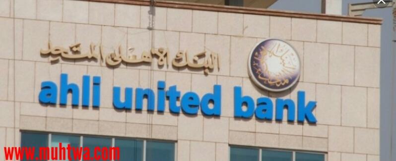 مواعيد عمل البنك الاهلى المتحد فى مصر موقع محتوى