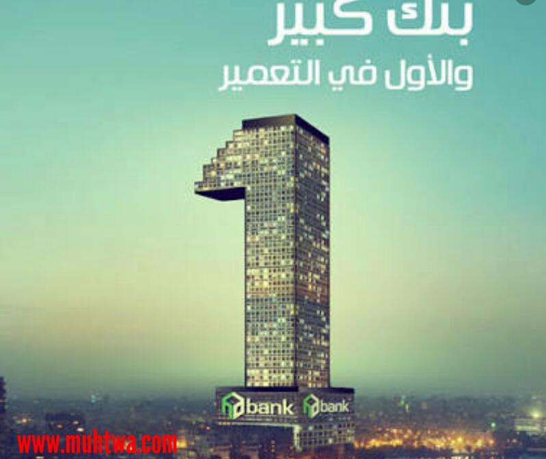 مواعيد عمل بنك التعمير والاسكان فى مصر واهم فروعه موقع محتوى