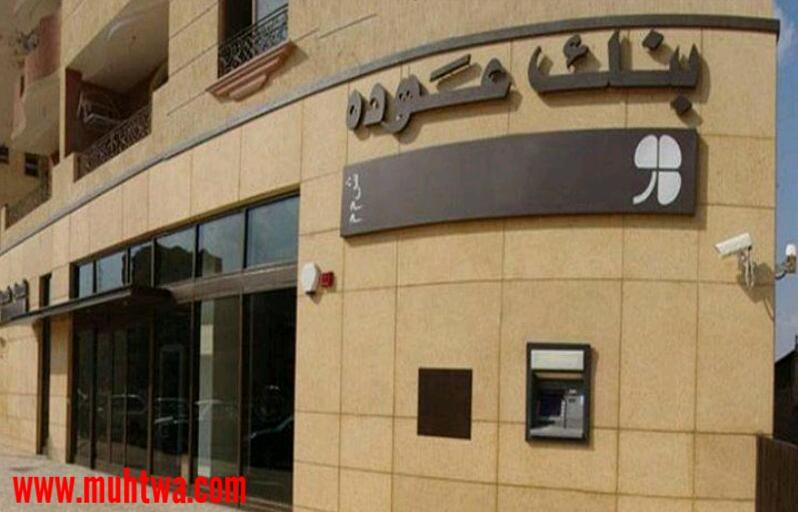 مواعيد عمل بنك عودة فى مصر ورقم البنك موقع محتوى