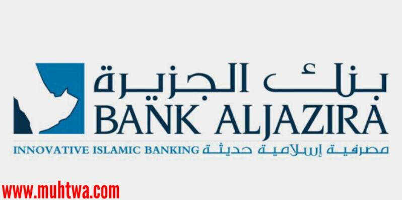 توقيت عمل بنك الجزيرة فى مصر
