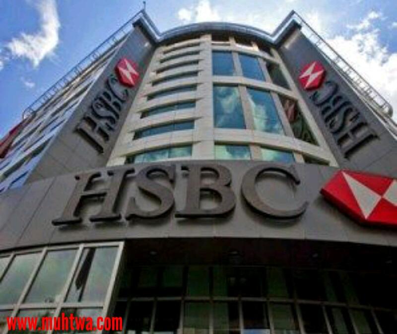 مواعيد عمل بنك اتش اس بي سي Hsbc موقع محتوى
