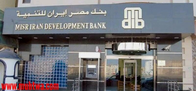 عناوين ومواعيد عمل بنك مصر إيران للتنمية موقع محتوى