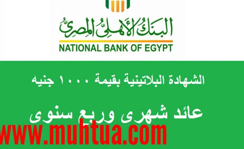 شهادات استثمار البنك الأهلي
