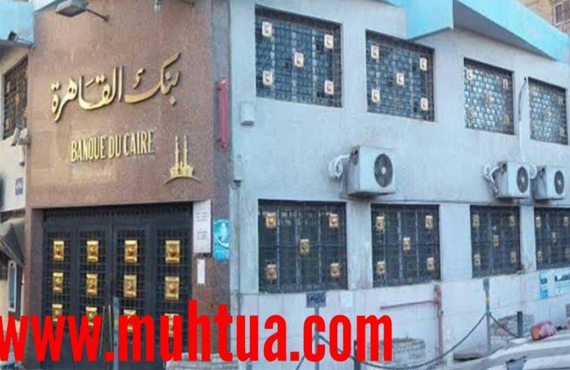 شهادات استثمار بنك القاهرة