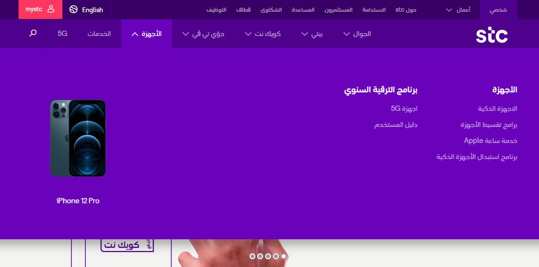 شركة أبل في السعودية