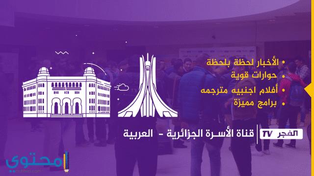 تردد قناة الفجر الجزائرية 2018