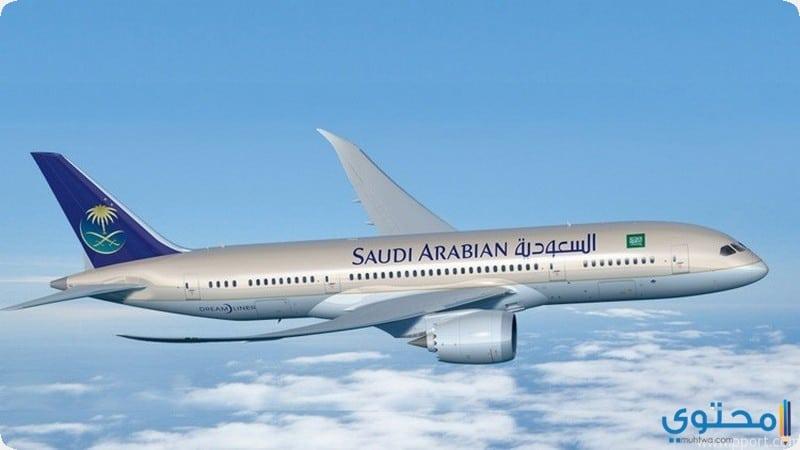 جوائز الخطوط الجوية السعودية
