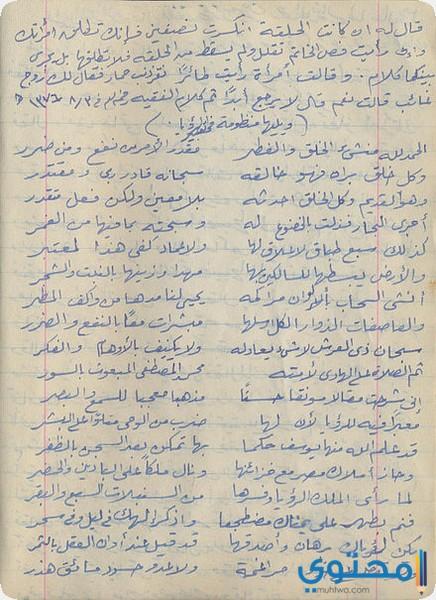 سعد بن محمد الشقيران