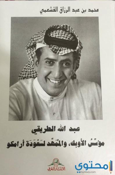 """سيرة """" عبدالله الطريقي """" اول وزير نفط سعودي"""