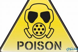طرق الوقاية من السموم