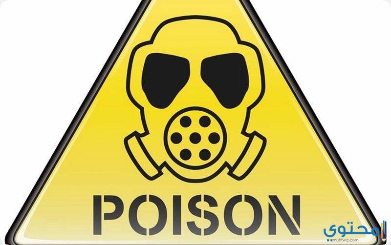 الوقاية من السموم