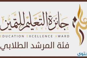 شروط الترشح لجائزة التعليم للتميز في المملكة