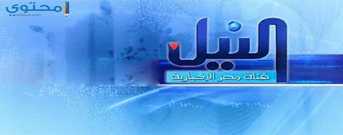 تردد قناة النيل للأخبار 2018 Nile News