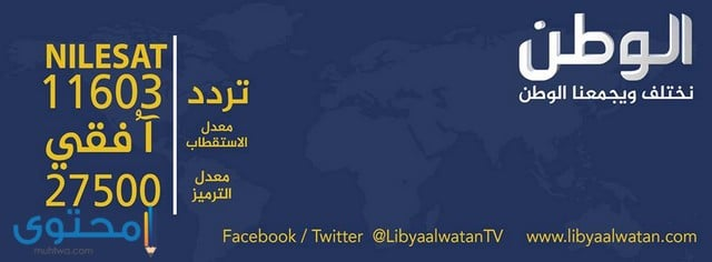 تردد قناة ليبيا الوطن 2018