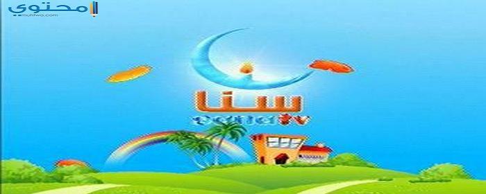 تردد قناة سنا الفضائية للأطفال Sana TV