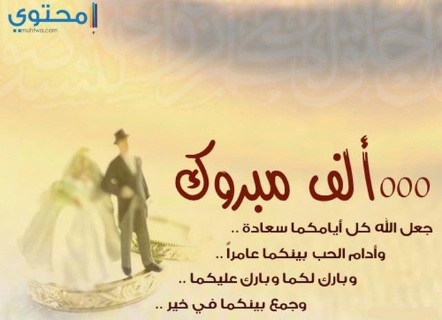 مباركات الزواج