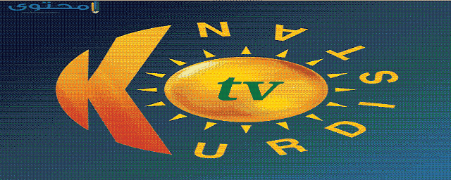 تردد قناة كردستان 2019