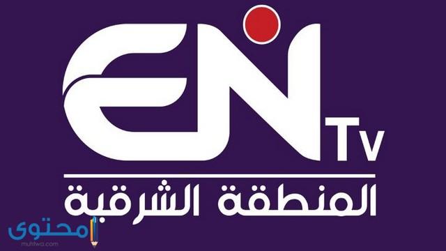 تردد قناة ENTV المنطقة الشرقية